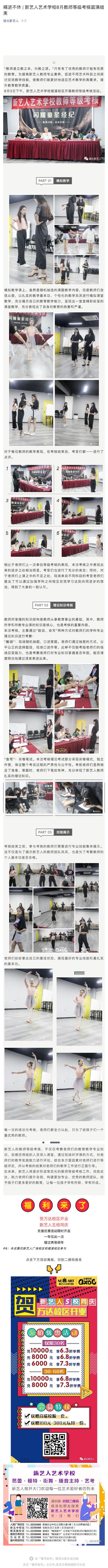 精进不休 _ 新艺人艺术学校8月教师等级考核圆满结束_壹伴长图1.jpg